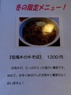 寿楽庵 - 次回は是非、これを食べたいです。