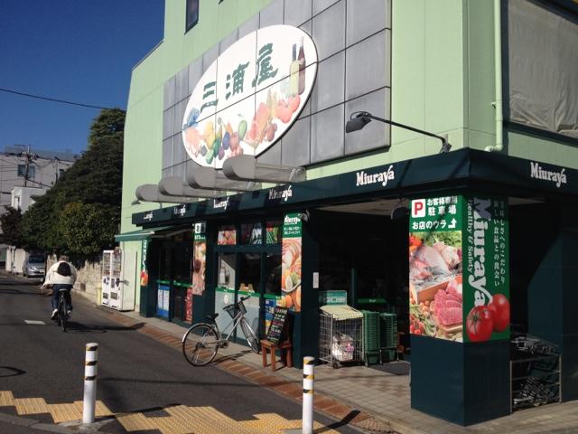 三浦屋 永福店