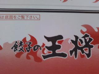 餃子の王将 下北沢店