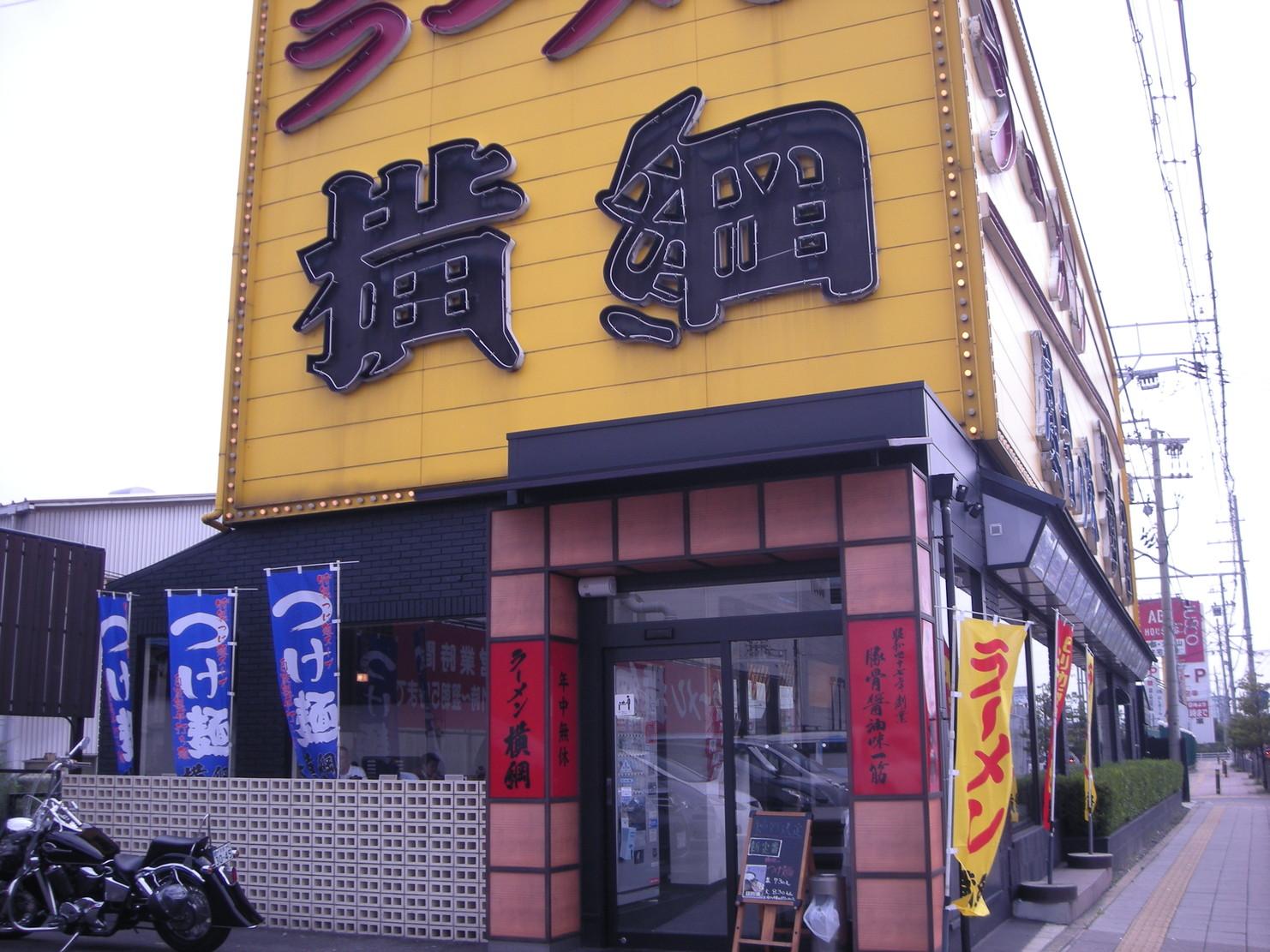 ラーメン横綱 久御山店