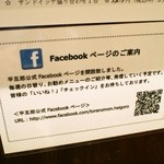 平五郎 - フェイスブック~