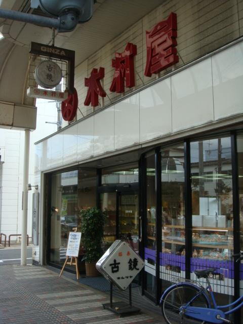 木村屋 本店
