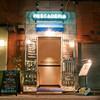 オイスター&ワイン ペスカデリア - 外観写真:是非この入口から、地下へとお入り下さい。お出迎え致します。