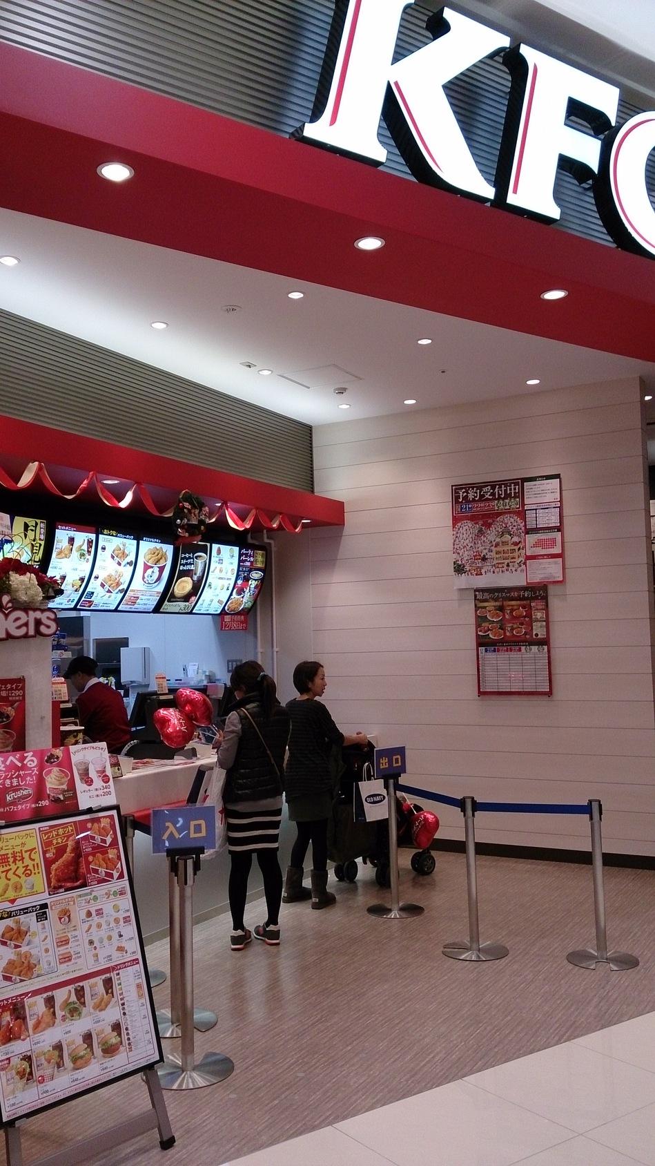 ケンタッキーフライドチキン イオンモール東員店