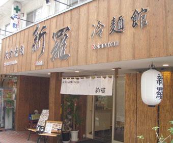 新羅 冷麺館