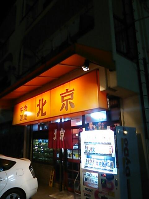 中国料理北京