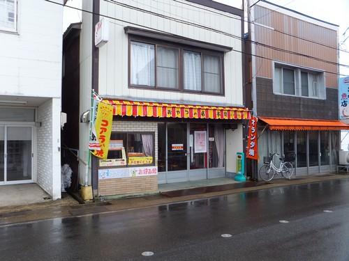 本間菓子店