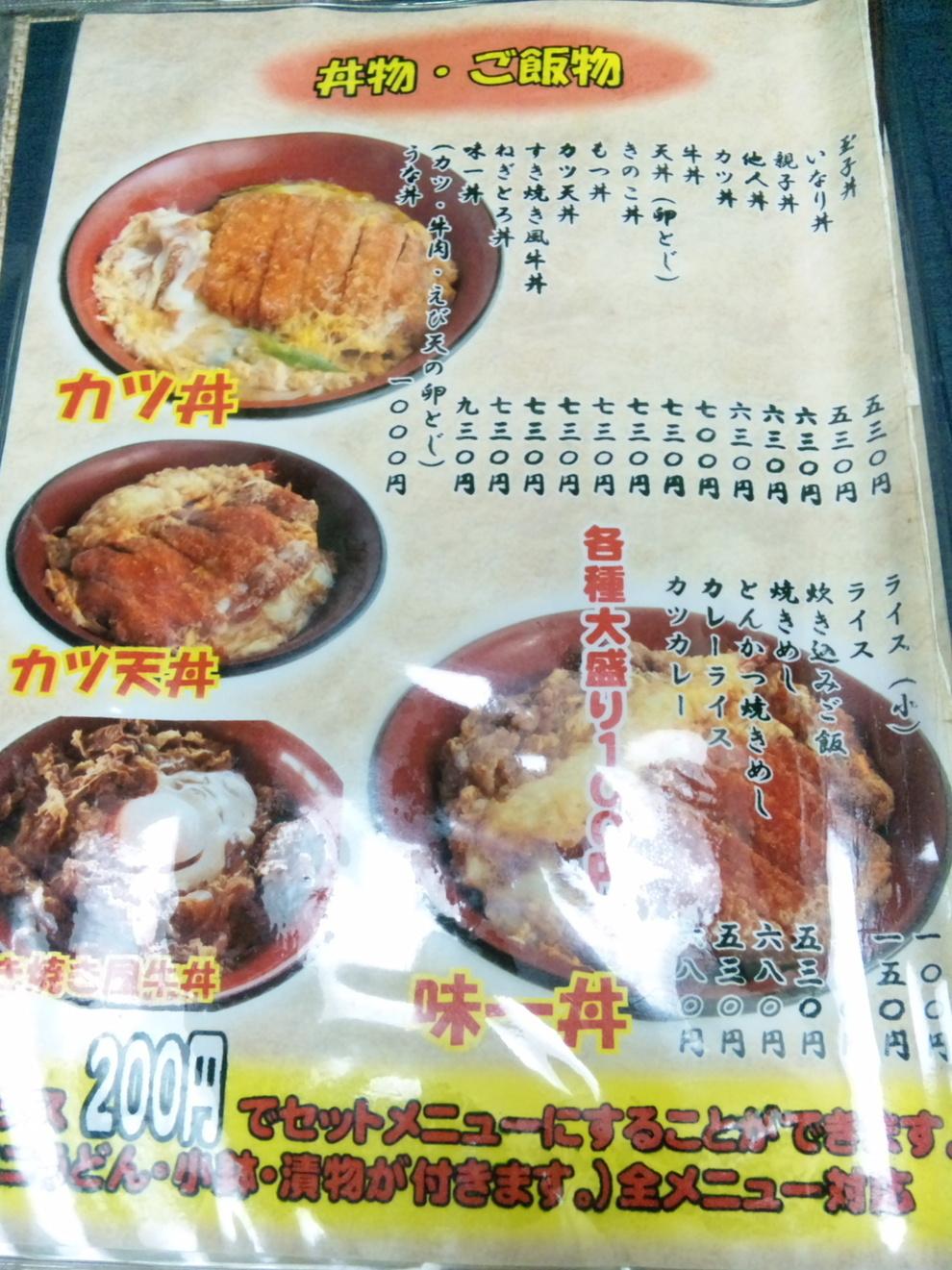 味一番 桂町店