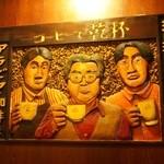 アラビヤコーヒー - 珈琲人生