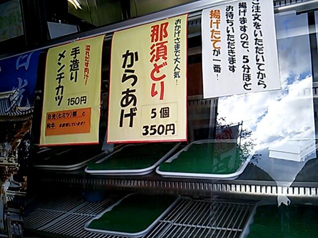 吉原精肉店