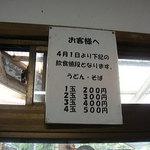 池内うどん店 - うどん玉の価格だけのメニュー
