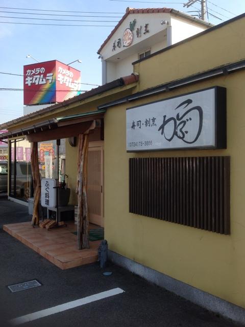 寿司・割烹 かぶら