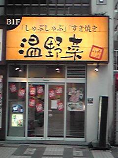 しゃぶしゃぶ温野菜 関内伊勢佐木モール店