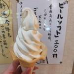 温泉食堂 おかめ庵 - 料理写真:曽爾高原ビールを使用!ビールソフトクウリーム(ノンアルコール):300円
