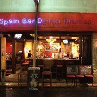 Vamos! - 稲荷小路にお店を構えるVamosはまるでスペインに来たかの様な陽気で賑やかな空間です