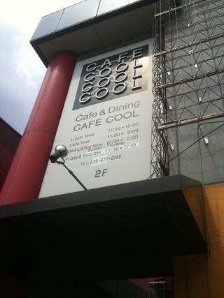 カフェ クール