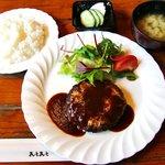 AiAi - レストラン AiAi @佐野・田沼 ランチ ハンバーグステーキ 1,000円