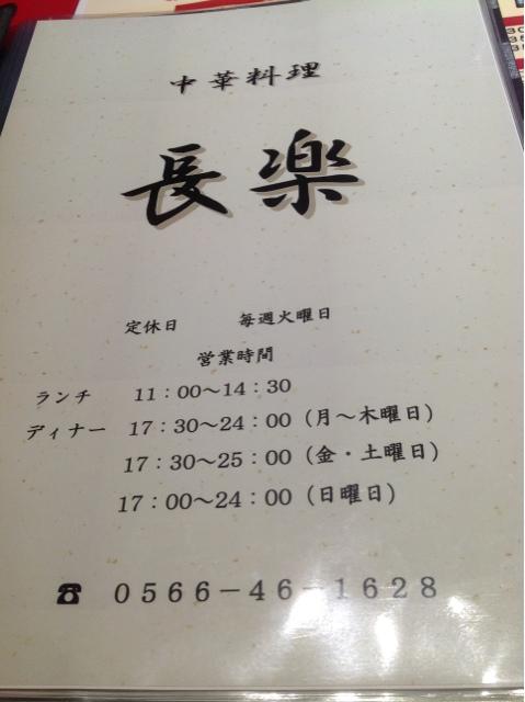 台湾料理 長楽