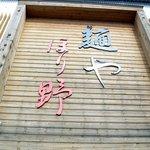 麺や ほり野 - お店の入口の上に店名が。大きな字で書いてありました。下からライトアップするようになってます。
