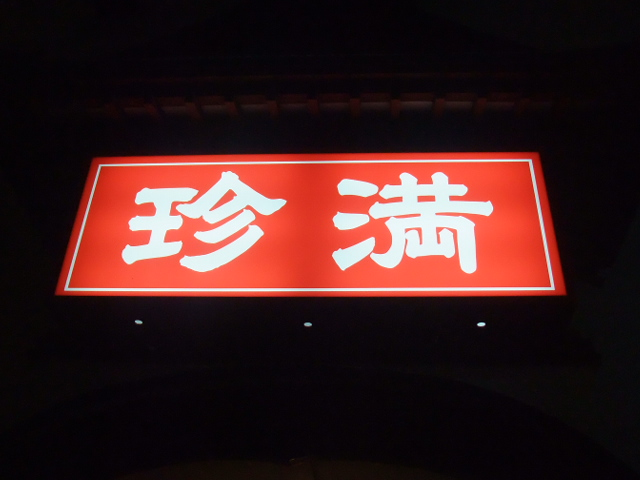 中華園珍満