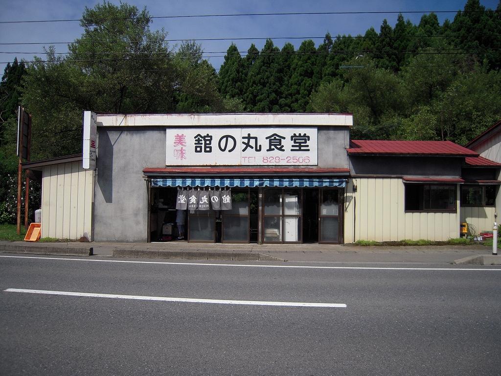 舘の丸食堂
