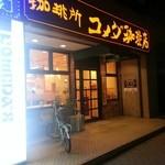 コメダ珈琲店 - 出来立てのお店です