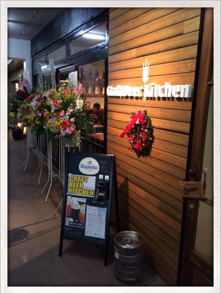 クラフトビアキッチン たまプラーザ店