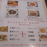 台湾料理  眞味 - メニュー写真:ランチメニュー