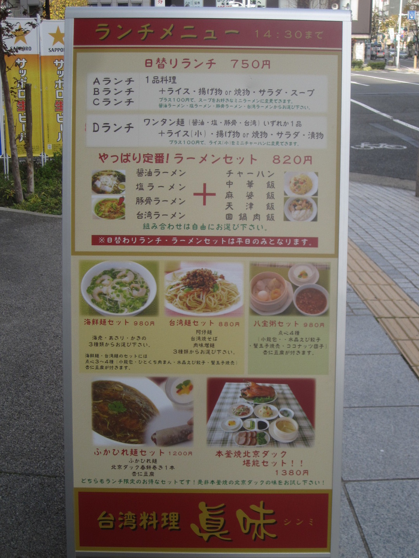 台湾料理  眞味