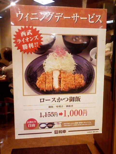 とんかつ和幸 西武練馬駅店