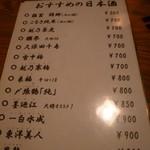 和食個室×しゃぶしゃぶ鍋 にっぽん市 - オススメ日本酒メニュー