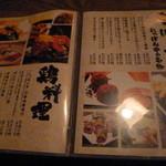 和食個室×しゃぶしゃぶ鍋 にっぽん市 - にっぽん市の名物メニュー、やっぱ地鶏はいいですね