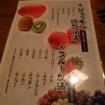 和食個室×しゃぶしゃぶ鍋 にっぽん市 - にごり酒にフルーツ酒