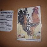 和食個室×しゃぶしゃぶ鍋 にっぽん市 - 生産者の努力の結晶! 天草大王地鶏の復活!
