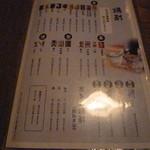 和食個室×しゃぶしゃぶ鍋 にっぽん市 - 焼酎メニュー