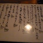和食個室×しゃぶしゃぶ鍋 にっぽん市 - 本日のにっぽん市場メニュー