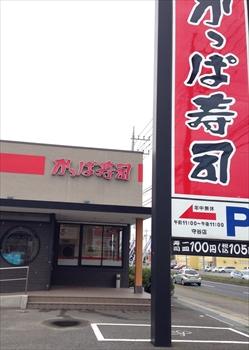 かっぱ寿司 守谷店