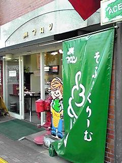 洋菓子 マロン
