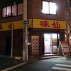 味仙 名駅店