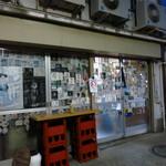 高崎屋本店 - 店舗側面の入り口から入店する!