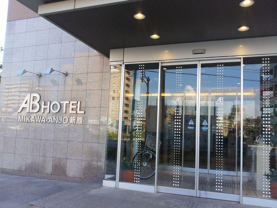 ABホテル 三河安城新館