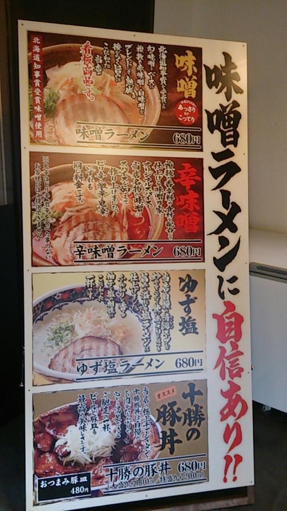 味噌乃家 熊本IC店