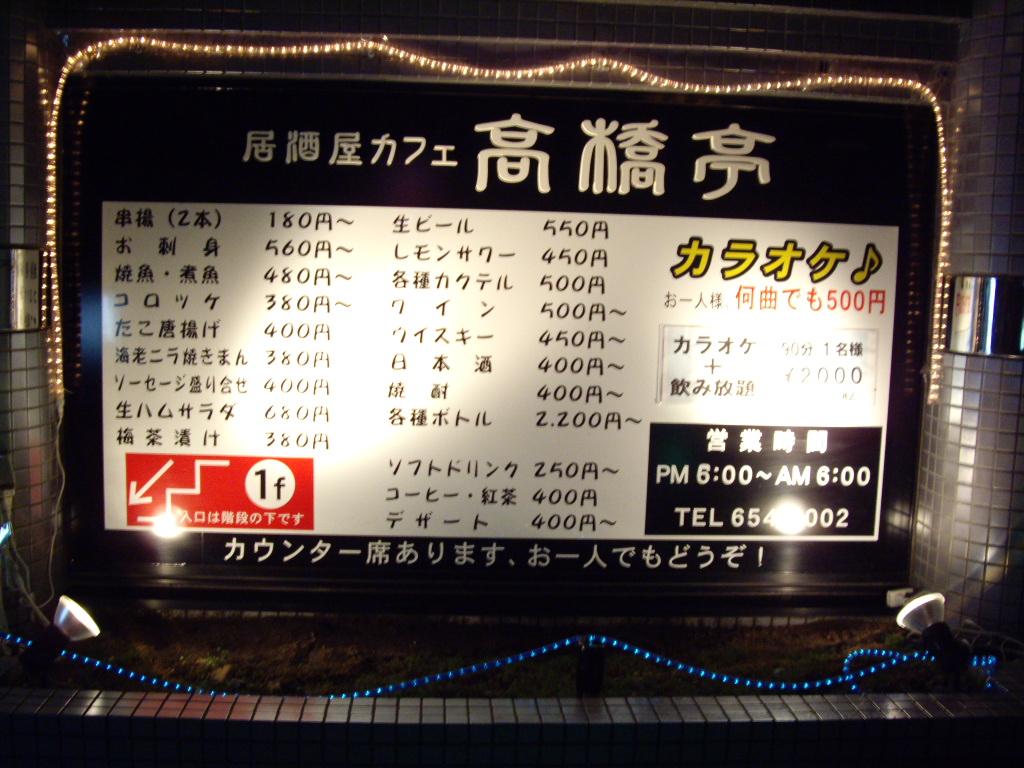 Pub&Bar 高橋亭