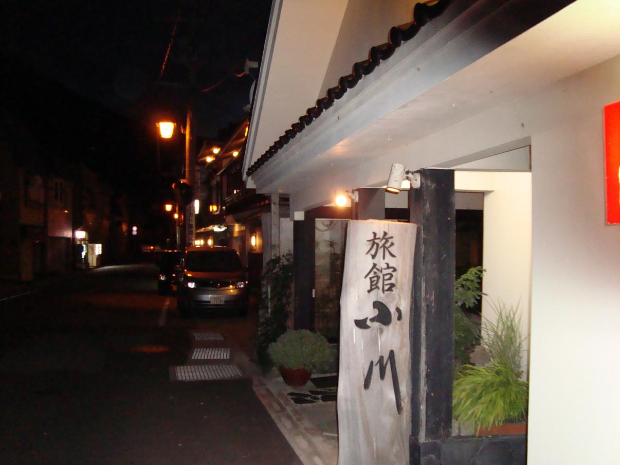 旅館 小川