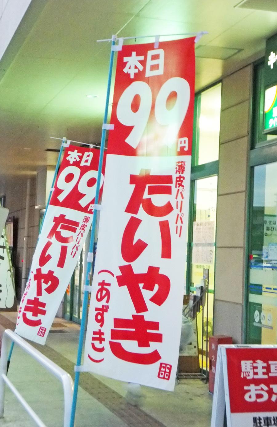 米乃家 上野芝店