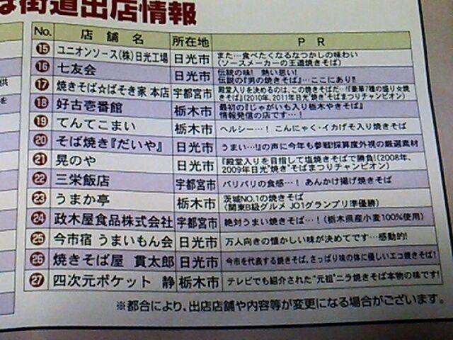 栄福 イオン今市店