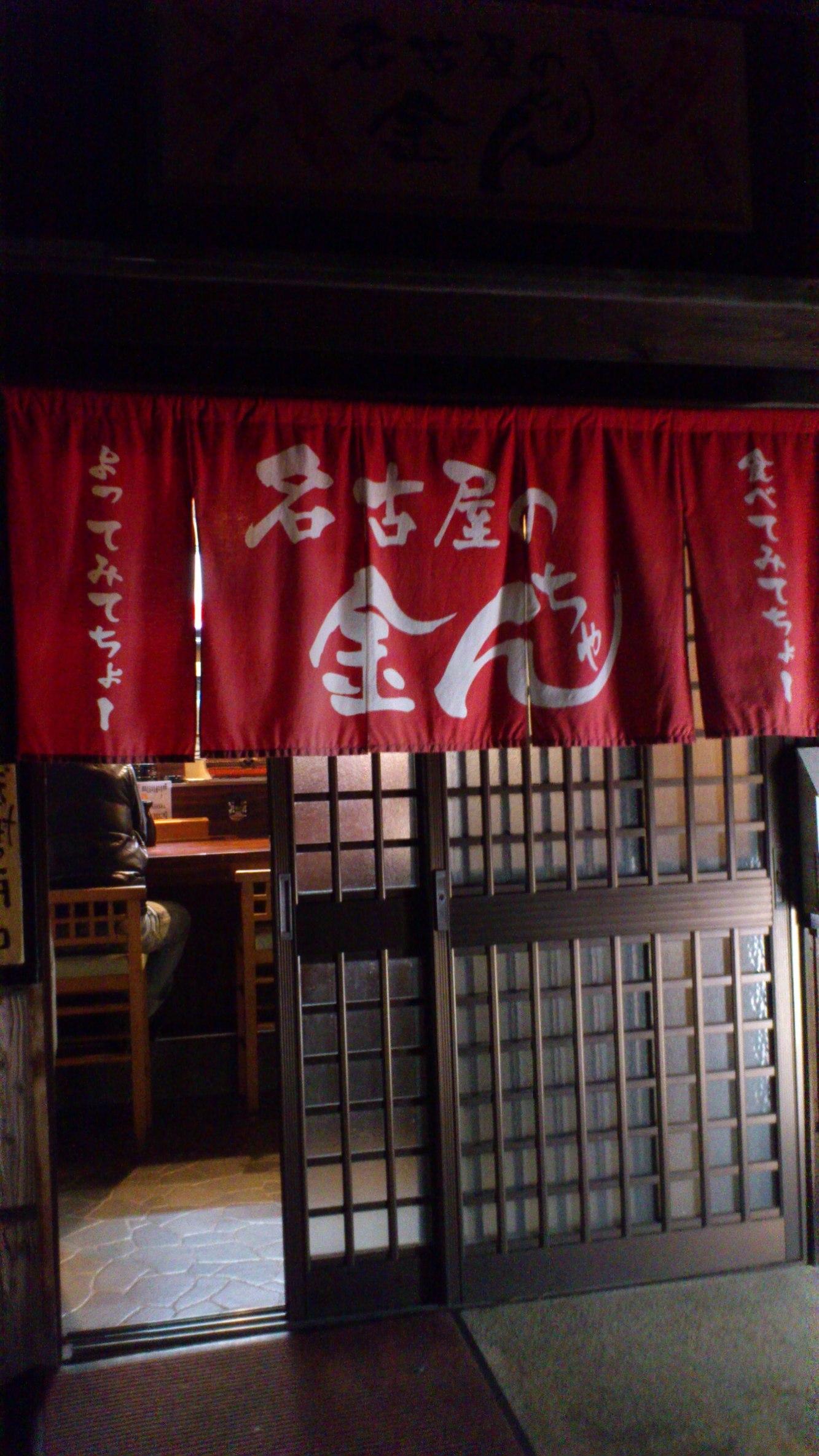 名古屋の金ちゃん 田中新町店