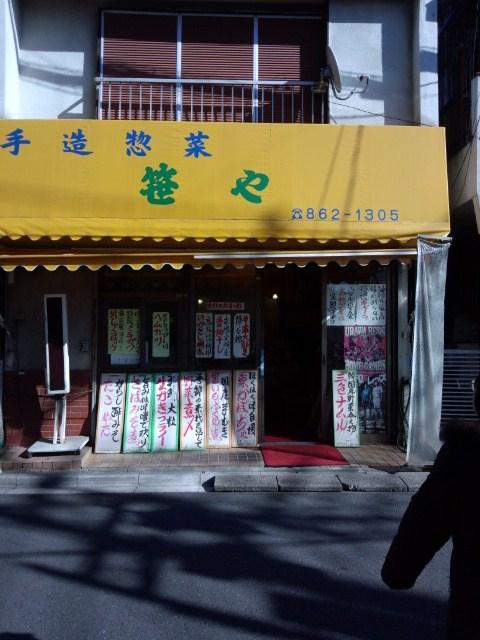 笹や そう菜店
