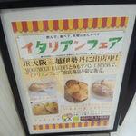 みもすパン工房 - 名古屋三越栄店のお店で立ててあった看板。