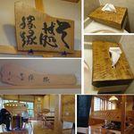 勝縁 - そば勝縁(長野県下伊那郡阿智村)食彩賓館撮影